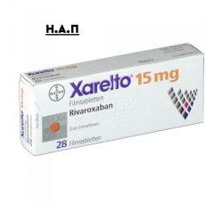Ксарелто 15 мг